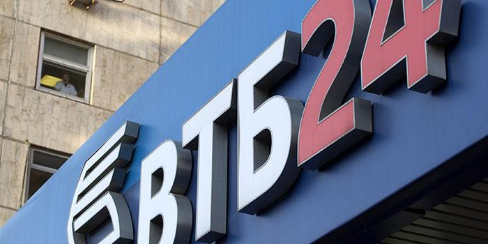 Рефинансирование займов ВТБ 24