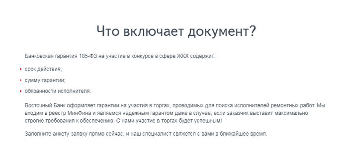 условия банковской гарантии 185-ФЗ - банк восточный